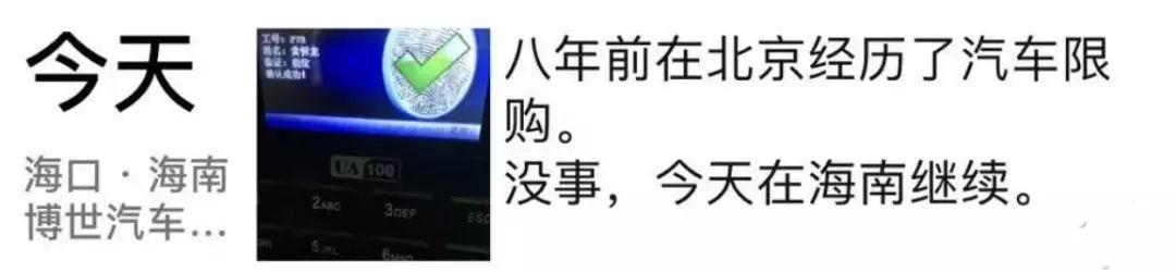 """海南限购后各4S店众生相,""""豪车""""订单堆满桌"""