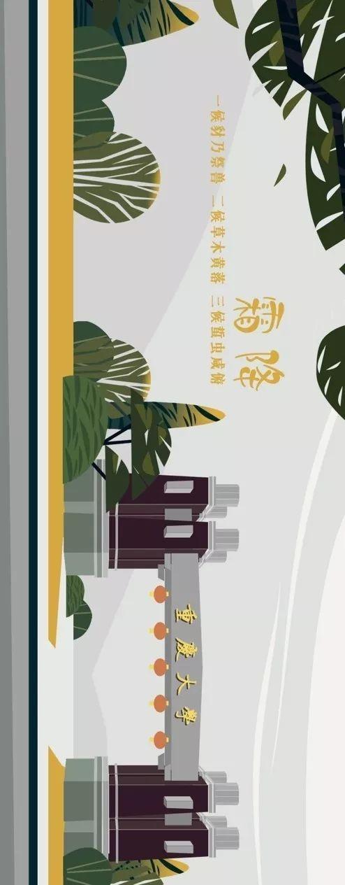 手绘重大版二十四节气,送给即将毕业的你…… ,日照市东港区卫生局