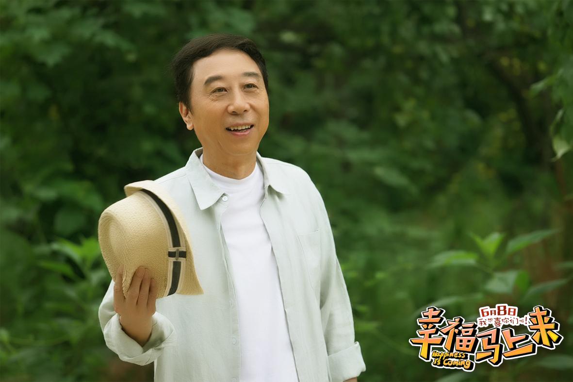 《幸福马上来》发剧照 冯巩刘昊然携手奉献父子档