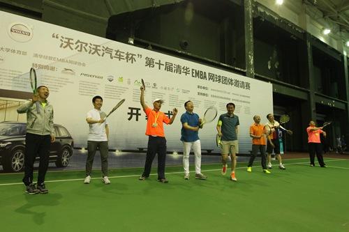 欧冠分组 沃尔沃汽车杯第十届清华EMBA网球团体赛迎总决赛