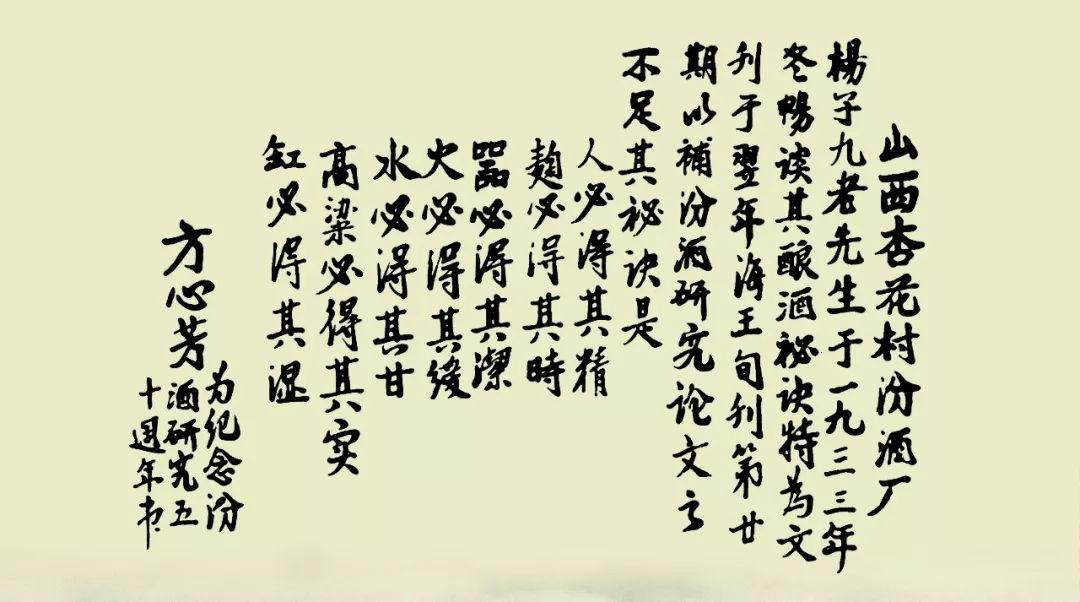 儒学十三经里竟然也有汾酒工艺?︱汾酒百贤008:戴圣