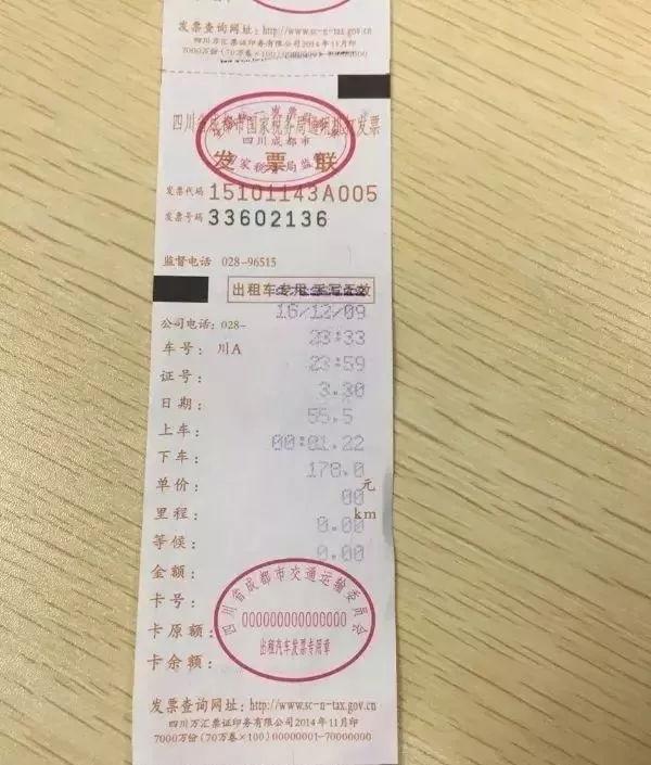 出租车开具的发票是什么类型的发票