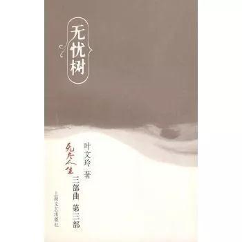叶文玲的小说主要表现普通人的命运和心灵世界,感情真挚,生活气息浓厚图片