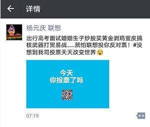 杨元庆朋友圈发文自嘲:没想到我司投票天天改变世界