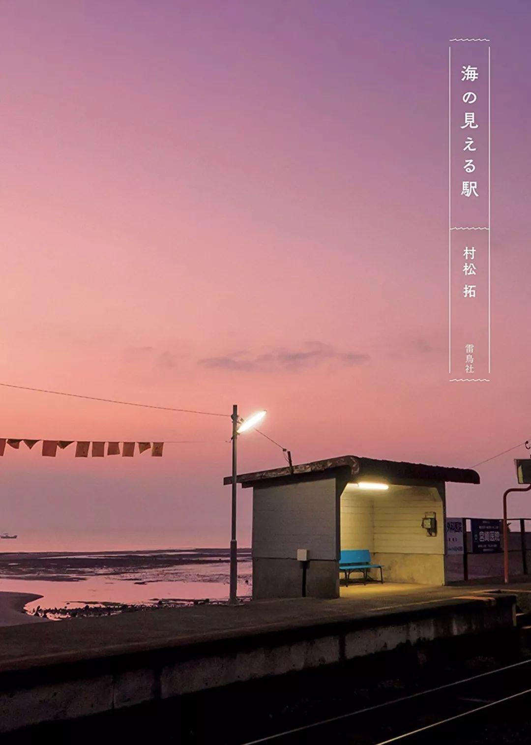 【美哭】岛国少年只身一人,走遍了全日本300个海边车站!
