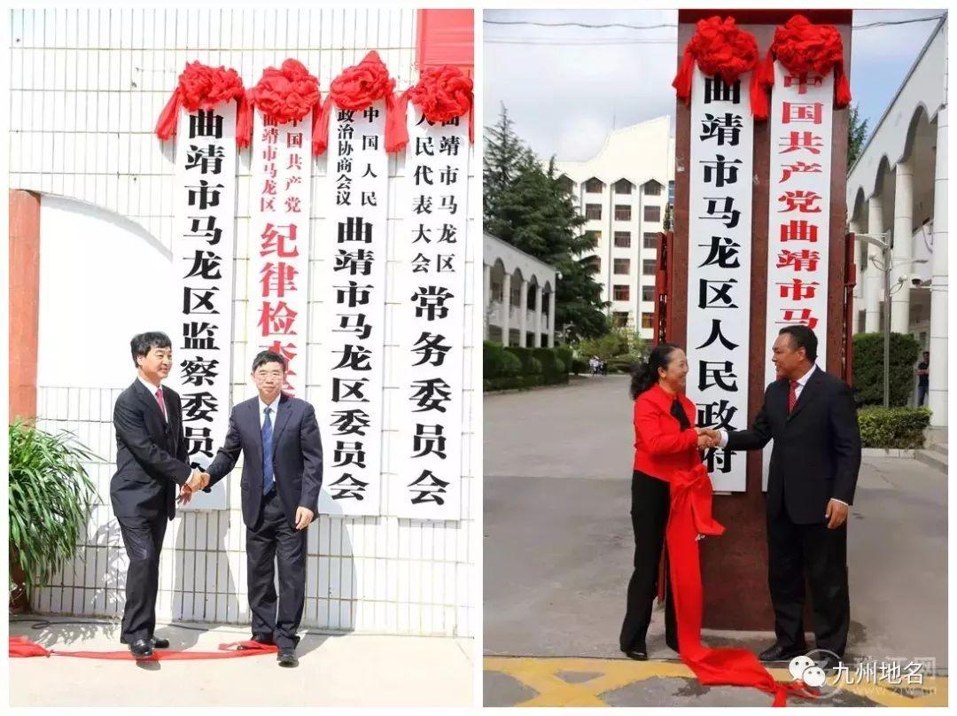 关注 云南马龙撤县设区正式挂牌 曲靖三区一体化发展加速