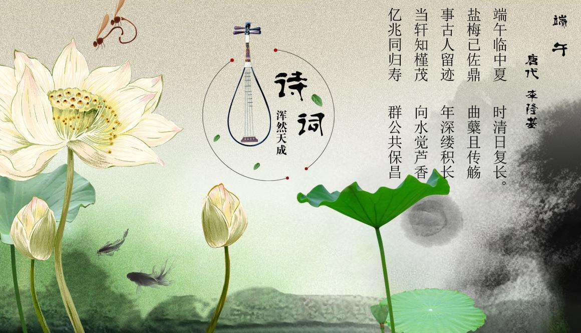 端午诗词 端午节的诗句 古诗图片展示图片