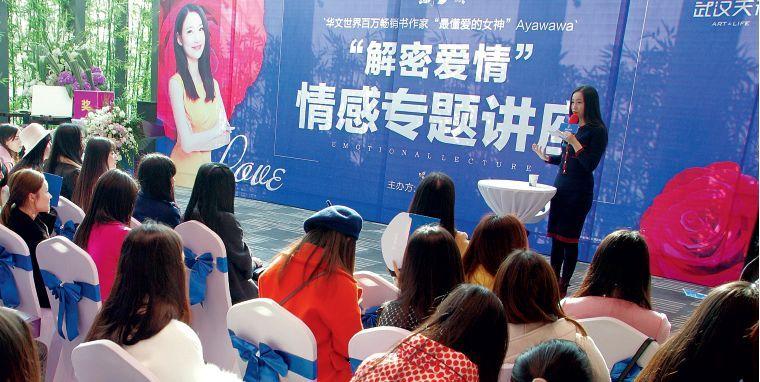 Ayawawa:向焦虑女性贩卖生意最易成功