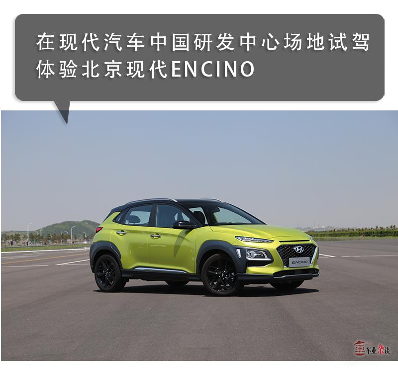 竞争本田XR-V和缤智,现代ENCINO有胜算吗?