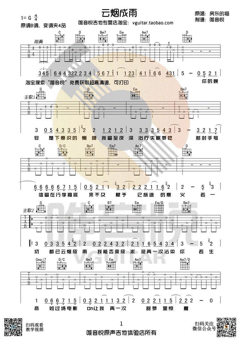 【吉他谱】房东的猫 云烟成雨 简单吉他弹唱教学