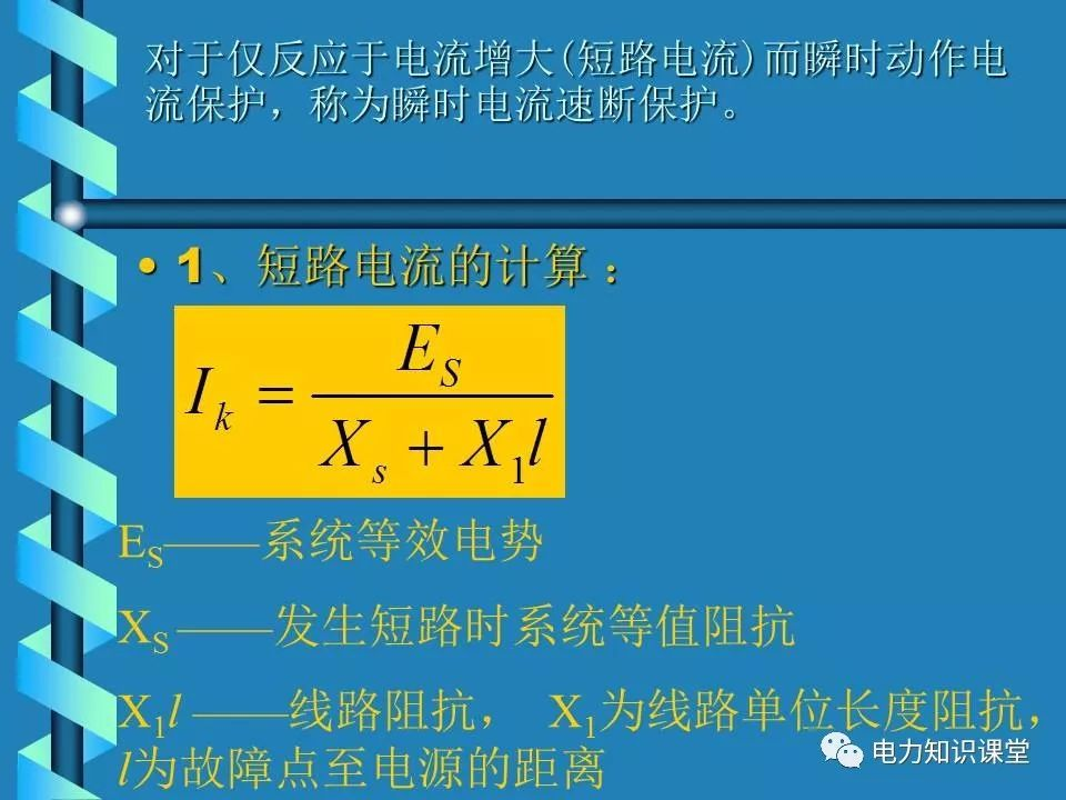三段式电流保护图片