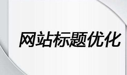 seo网站优化思路3