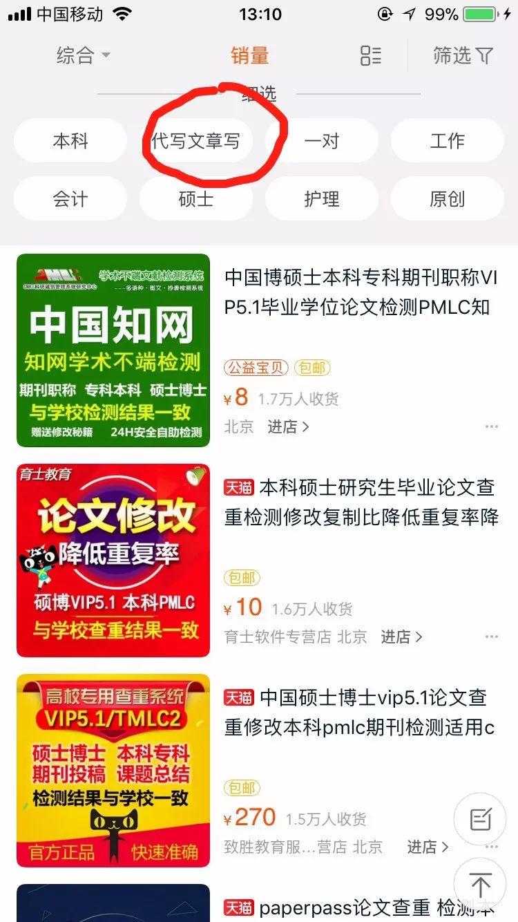 抄袭、洗稿、代写:被论文毁掉的中国大学生