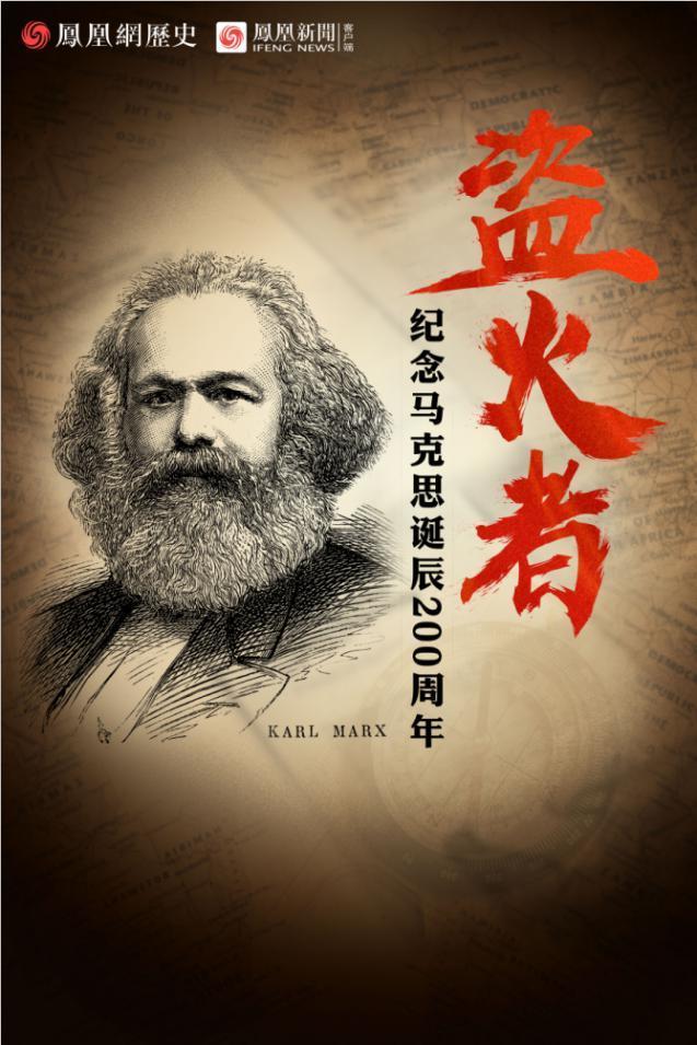 凤凰网《盗火者》专题致敬马克思 创新呈现哲人的前世今生