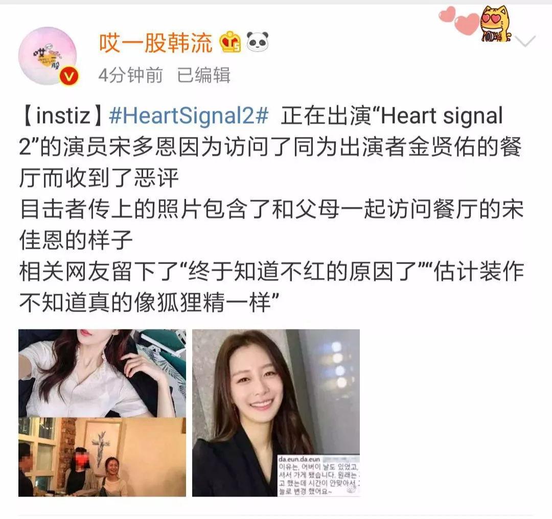 豆瓣9.1分!素人戀愛綜藝《heart signal》為什么讓人欲罷不能?圖片