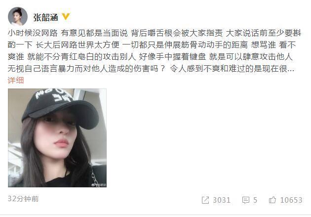 张韶涵谈网络语言暴力怒怼键盘侠:我凭什么忍你!