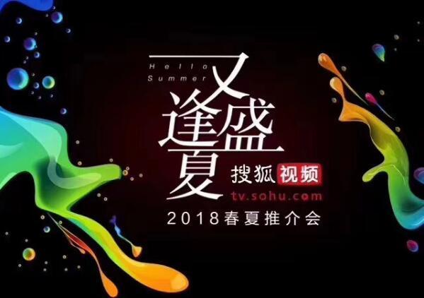 搜狐视频强势再燃_打造匠心自制剧开辟新道路