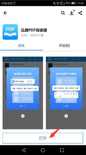 1,在手机应用宝中搜索软件的关键词迅捷pdf阅读器下载安装即可,然后