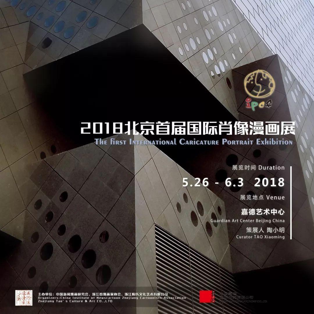 """群星荟萃——""""2018北京首届国际肖像漫画展"""" 即将于嘉德艺术中心举办!"""
