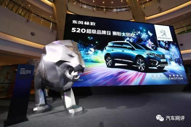 """东风标致周海波:520是每年专属""""狮粉""""节日升级版车型即将投放_"""