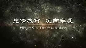 接过北京交接棒·看6月深港澳车展续写华章_凤凰彩票平台下载