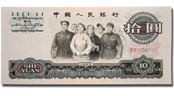 高清的第三套人民币:版别与水印