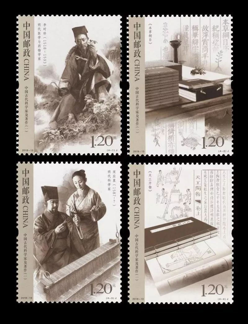 【新邮】中国古代科学家及著作(一)邮票5.26发行