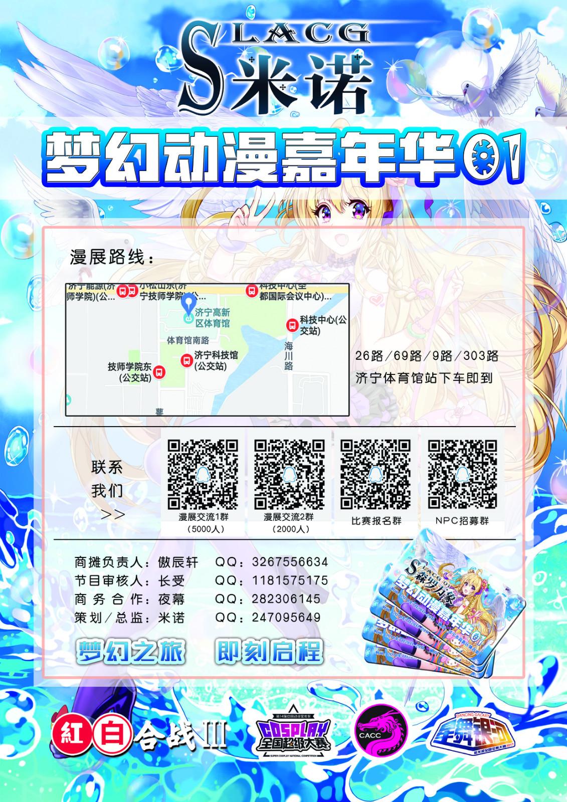 [山东] 米诺梦幻动漫嘉年华暨金龙奖COSPLAY全国超级大赛-C3动漫网