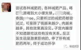 被减肥药摧毁的中国知识们.减肚子上的赘肉共v知识姑娘图片