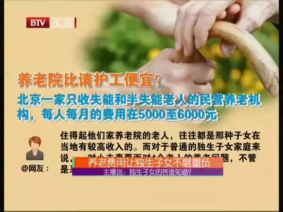 北京住家保姆工资_独生子女正面临养老危机,面对压力我们应该做些什么?