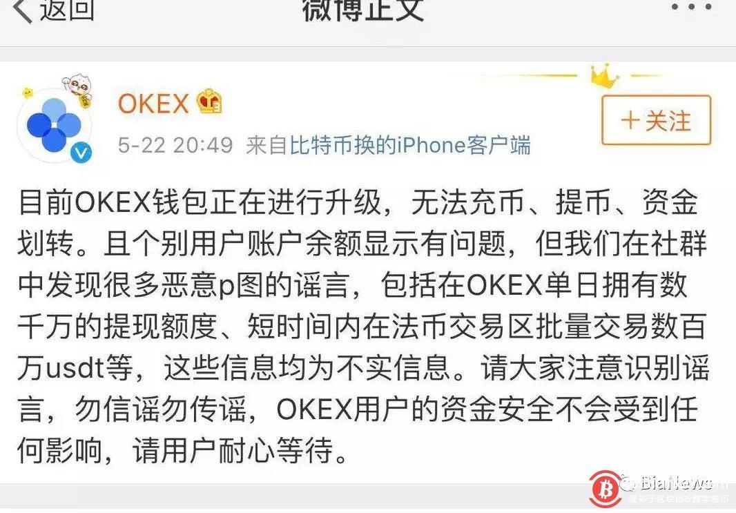 定点爆破、关门打狗,不知道OKEX今天又有多少人爆仓!