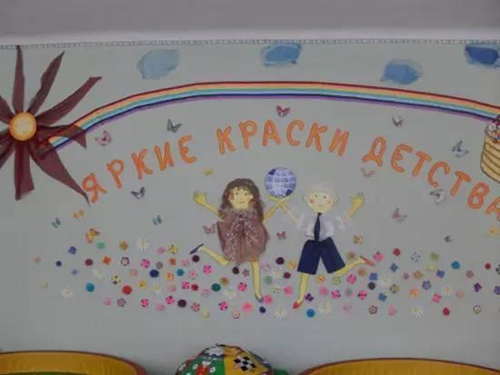 幼儿园六一通知栏 主题墙 舞台布置环创设计集锦,老师们快收藏图片