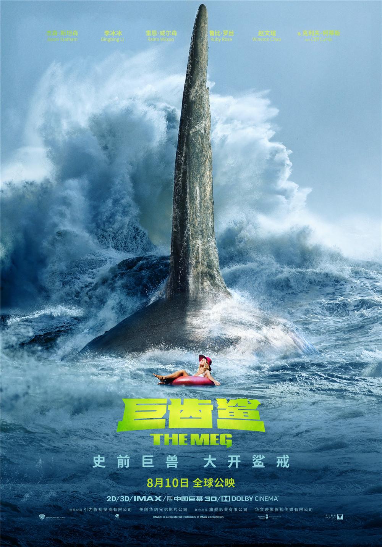 """《巨齿鲨》曝新海报剧照 """"海底侏罗纪""""初露端倪_搜狐娱乐_搜狐网"""
