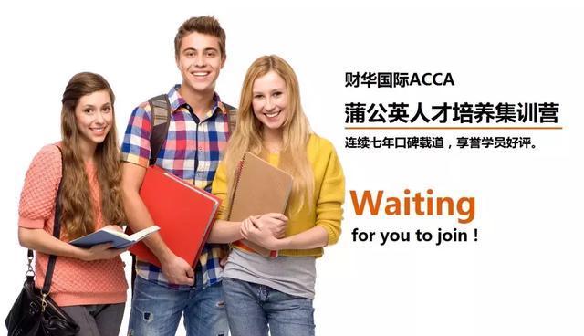 财华国际蒲公英计划ACCA集训营