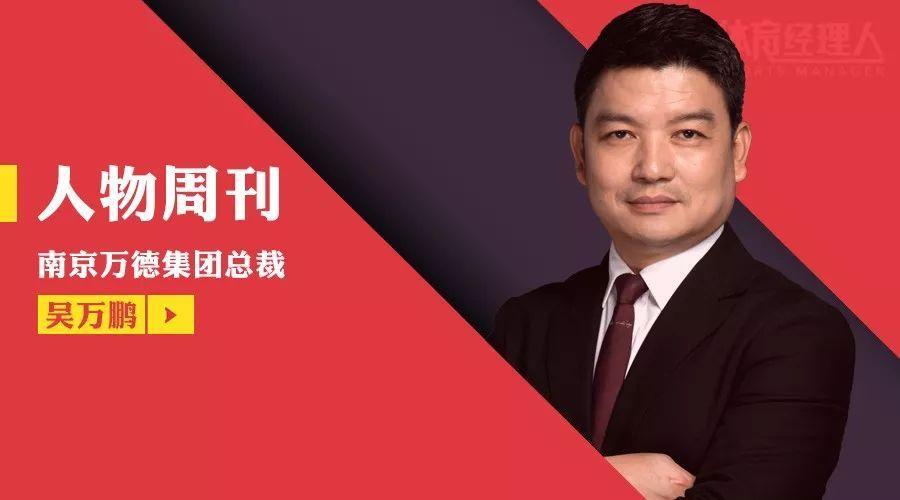 万德集团总裁吴万鹏:做百亿级游乐健身行业标杆丨体育经理人