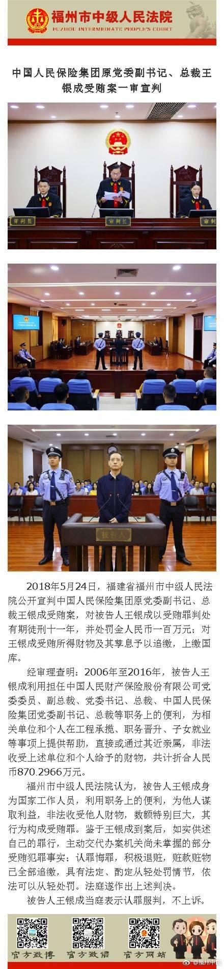 人保集团原总裁王银成被判刑11年,受贿870万当场认罪