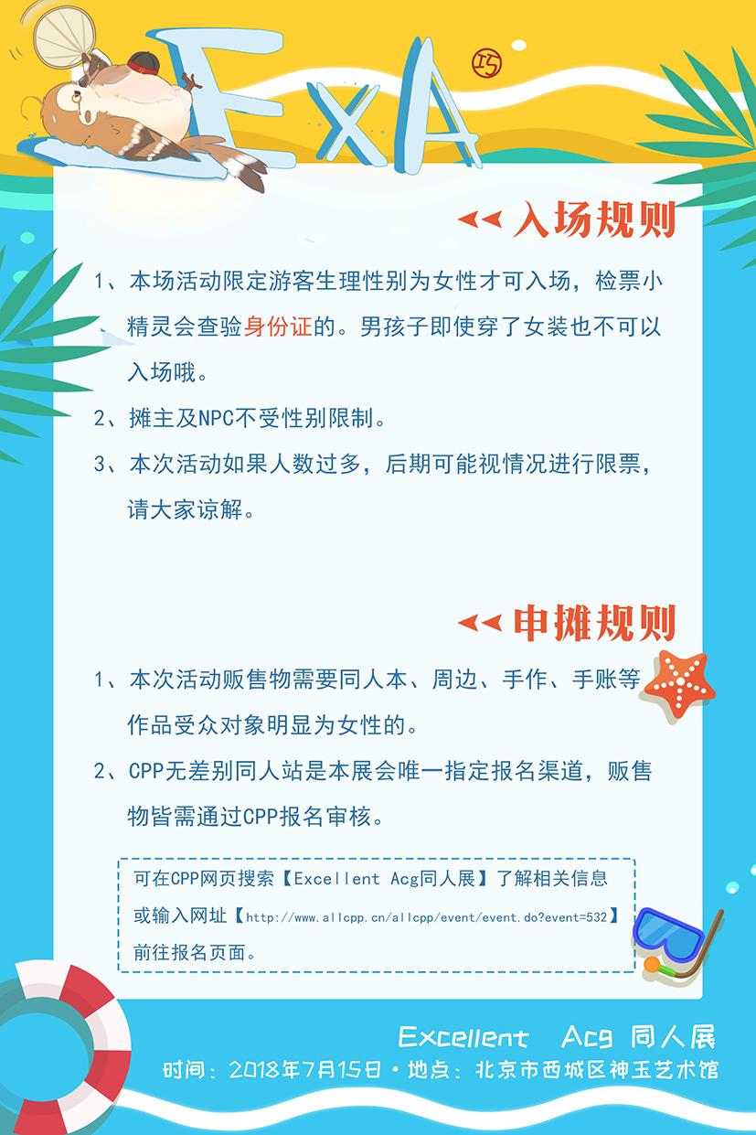 Excellent Acg首届女性专场同人展,7月15日暑假档约起来!-ANICOGA