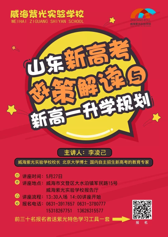聆听v家长系列家长,自主各位讲座欢迎前30名报名者将获得威海紫光中心花都区名广州市高图片