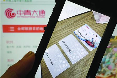 上海物卡回收_10万买来环球旅行卡 消费只能去上海农场?