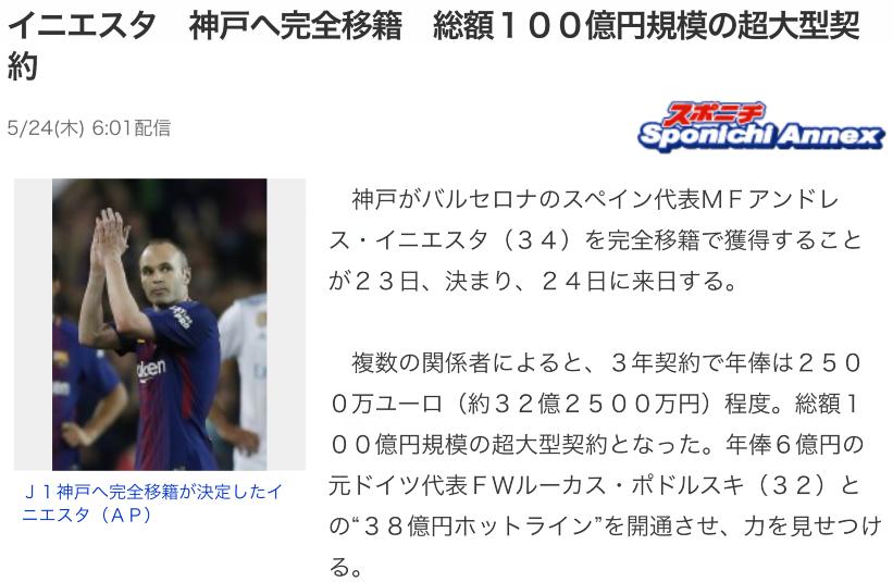 神户队确认伊涅斯塔加盟 豪言冲击亚冠J联赛双冠