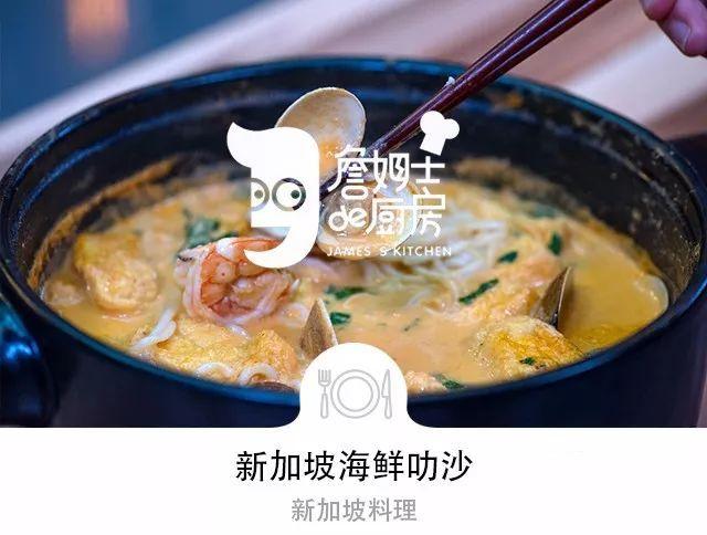 到了新加坡不吃這道菜,那就真是白去了! | 新加坡海鮮叻沙