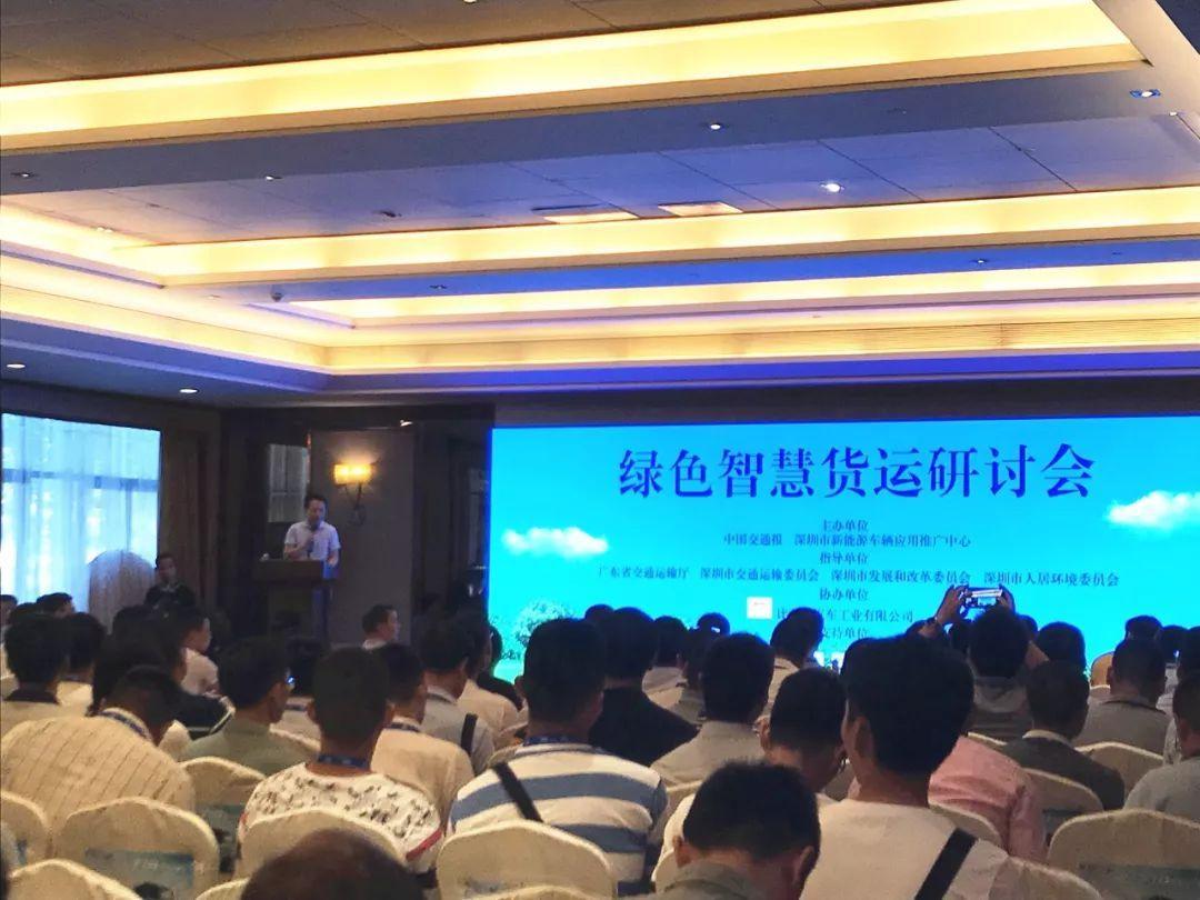 陆方舟参与广东新能源汽车推广应用大会系列活动,助力新能源汽车产业健康快速发展