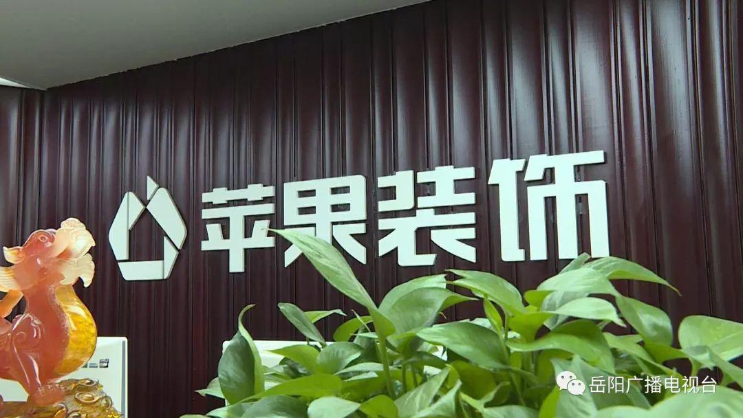 """岳阳这家装修公司""""跑路""""了上百业主装修款打了水漂……"""