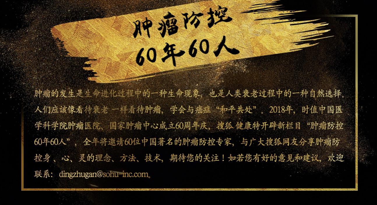 致敬吳桓興院長!他讓放療、化療、手術成為腫瘤治療常規 | 腫瘤防控60年60人