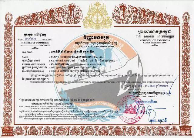 中国人在柬埔寨注册公司需要提交哪些资料?