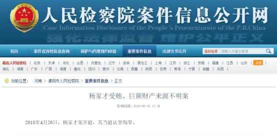 博天堂918官网注册原银监会主席助理杨家才受贿、巨额财产来源不明案开庭