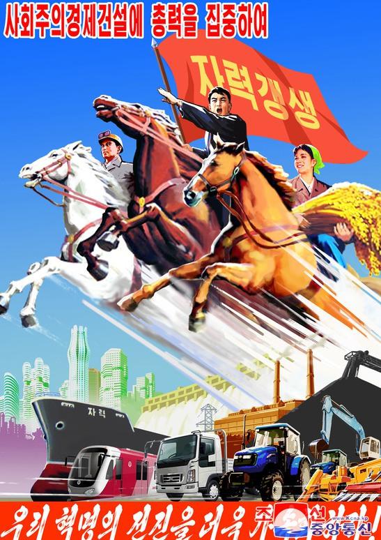 朝鲜与韩国的关系_朝鲜新推出的一组宣传画:集中全部力量发展经济