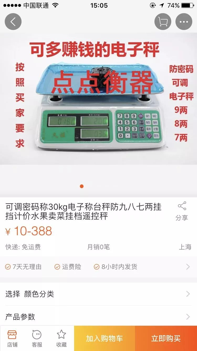 """淘宝京东商家公开叫卖可""""作弊""""电子秤,浙江质检回应"""