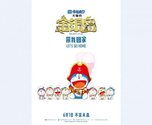 《哆啦A夢:大雄的金銀島》官方正式宣佈內地定檔6月1日