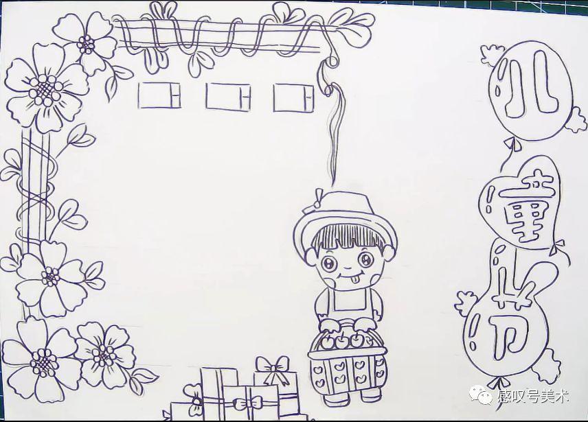 六一儿童节来袭,三分钟手抄报的打形,勾线,上色图片